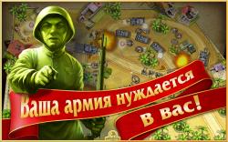 Солдатики (Android)