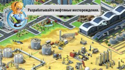 Мегаполис (Android)