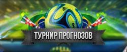 Делай прогнозы на события Бразильского Чемпионата Мира по футболу, с помощью магазина ЗОНА51