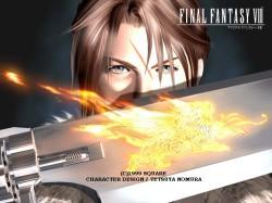 Final Fantasy VIII доступна для скачивания на Steam